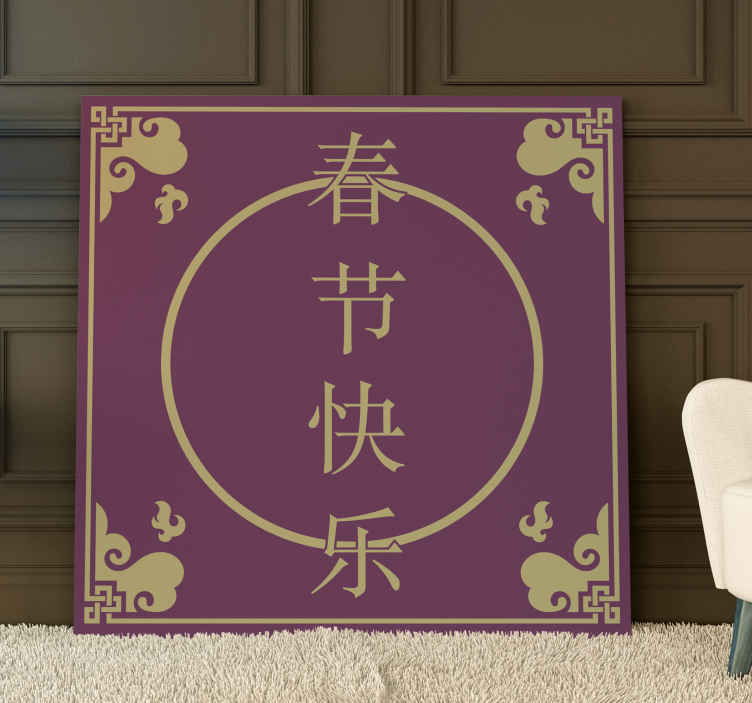 TenStickers. chinese letters Letter Canvas wall art. Look at this amazing home canvas wall art and try to imagine how it will look in your dining room.  Add it to your cart now to purchase it online.
