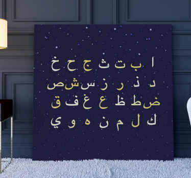 Finalmente puede decorar su hogar con un toque de modernidad con nuestro cuadro abecedario árabe con fondo negro ¡Envío exprés!