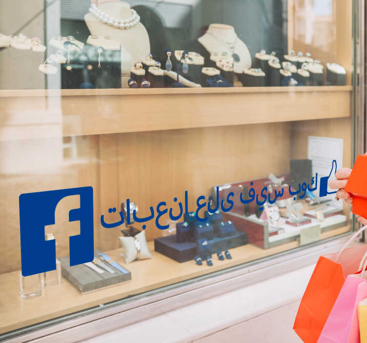 TenStickers. Facebook Arabic window decal. Decorative shop front window decal with Facebook logo and like icon. An ideal design to direct customers from to the online space.