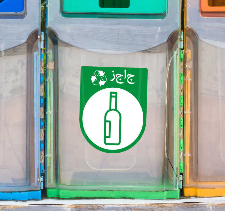 TenStickers. Recycling arabic glass sign sticker. Recycling iconic signage decal for bottles and glasses disposables.Easy to apply and available in any required size. Made from the best quality vinyl.