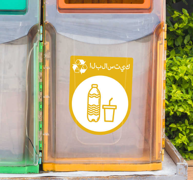 TenStickers. Arab plastic recycling sign sticker. Iconic signage vinyl decal for plastic recycling containers Usable for both homes and on public placed. Choose it in nay required size.
