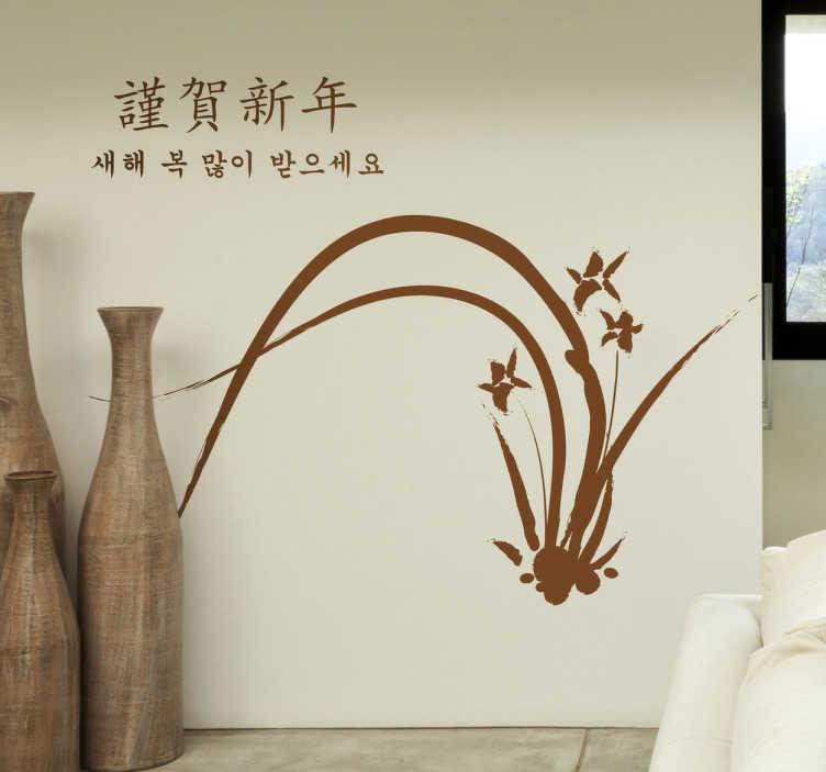 TenStickers. Sticker decorativo piantina giapponese. Adesivo murale che raffigura una delicata piantina asiatica accompagnata da un testo scritto in ideogrammi giapponesi.
