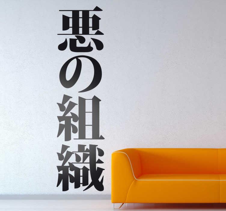 TenVinilo. Vinilo decorativo texto Street fighter. Adhesivo en caligrafía japonesa basado en la saga de videojuegos de lucha.