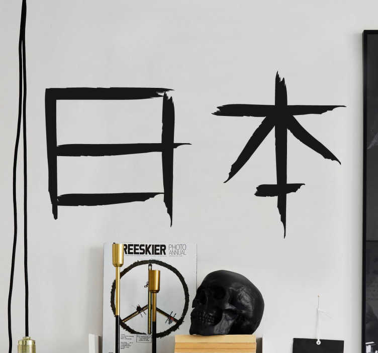 TenStickers. αυτοκόλλητο Ιαπωνία κείμενο. Ιαπωνικό αυτοκόλλητο τοίχου της λέξης Ιαπωνία γραμμένο σε kanji. διακοσμήστε το σπίτι σας με αυτόν τον κομψό μονόχρωμο σχεδιασμό που διατίθεται σε 50 διαφορετικά χρώματα και διάφορα διαφορετικά μεγέθη. φοβερό σχέδιο καλλιγραφίας από τη συλλογή μας ασιατικών αυτοκόλλητων τοίχων.