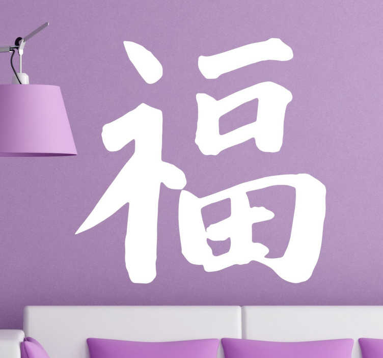 """TenStickers. Naklejka szczeście. Naklejka dekoracyjna z serii chińskie teksty, w tym przypadku oznaczający """"szczęście"""". Dla wszystkich ludzi z pasji do kultury Wschodu."""