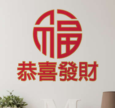 Sticker lettres chinoises nouvelle année