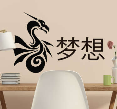 Location theme wall sticker design of a dragon and Chinese lettering . It is available in any required size and it is self adhesive.