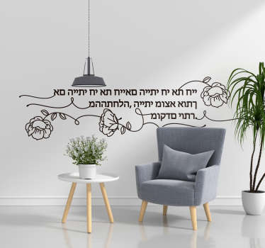 Popular saying wall sticker with an ornamental flower to decorate the home. Choose it in nay colour of choice and size. Easy to apply.