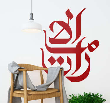 Emirate wall sticker designed with Arabic text. Easy to apply and available in any required size. Made from the best of quality vinyl.