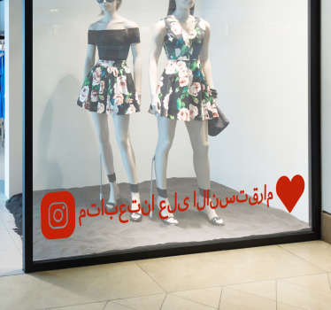 Shop front window decal with Arabic text and Instagram icon. Buy it in nay required size and in one of the available colours.