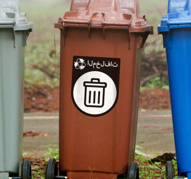 Recycling container sticker with an Arabic inscription.  Choose this product in any size required from the provided options on the field.