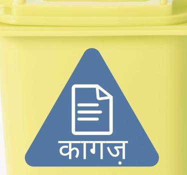 A paper recycling sign decal for waste containers. Buy it in the size that is suitable for a desired surface. Easy to apply.