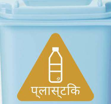 Iconic plastic recycling vinyl sticker to apply on containers for waste trash. Choose it in any size that you prefer. Easy to apply.