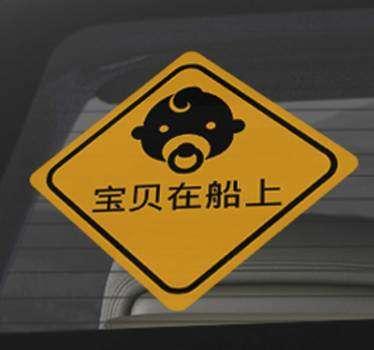 装饰婴儿车上的汽车贴纸,可粘贴在表面上以保护儿童。购买最适合表面的尺寸。