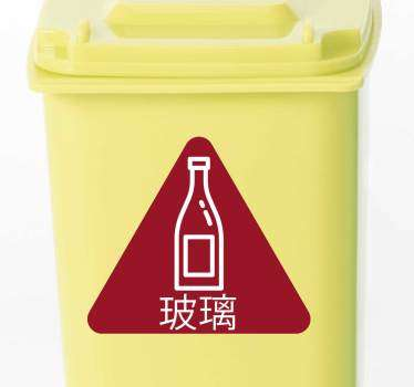 玻璃废物处理的标牌标志性贴纸。适用于房屋和公共废物容器。购买最适合表面的尺寸。