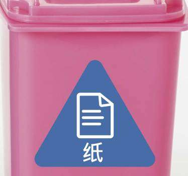 回收sg标志性贴纸用于有机处置。建议家庭和公众都使用。以最合适的尺寸购买。