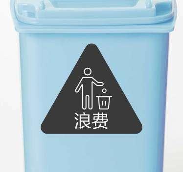 废物回收容器的标志性贴纸,用于将处置容器放置在街道,车库,厨房上。选择最适合所需表面的尺寸。