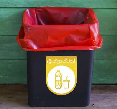 Plastic Recycling Bin Drawing Sticker