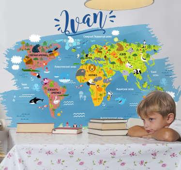 карта мира с именем на русском языке стикер