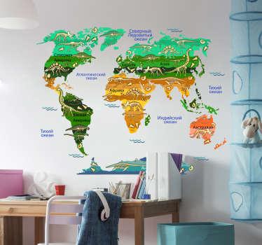 наклейка на стену детей мира карта с динозаврами, созданные на красивом фоне стиля. красивый и идеальный дизайн для всех плоских поверхностей.