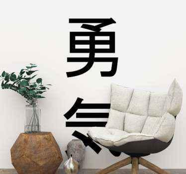 家の壁のスペースを飾るための日本の心に強く訴える引用デカール。デザインされたテキストは「勇気」についてのインスピレーションを提供します。適用が簡単です。