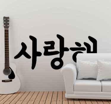 장식``사랑해 ''한국의 인기 격언 벽 스티커. 당신은 또한 다른 표면에 디자인을 붙일 수 있습니다.