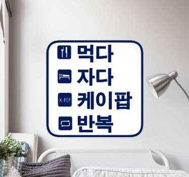 장식용 k-pop 음악 벽 예술 스티커. 다른 팝 음악 애호가에게도 적합합니다. 그것은 독창적이고 적용하기 쉽습니다.