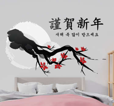 A Japanese style floral decal from our superb collection of Japanese wall stickers to decorate the walls of your home.