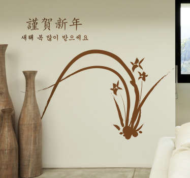 An oriental floral design that is simply elegant and classy from our collection of Japanese wall stickers to decorate your living room.