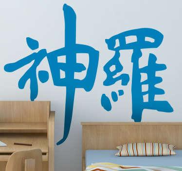 Stickers représentant le nom de la société énergétique fictive en japonais dans le jeu vidéo Final Fantasy