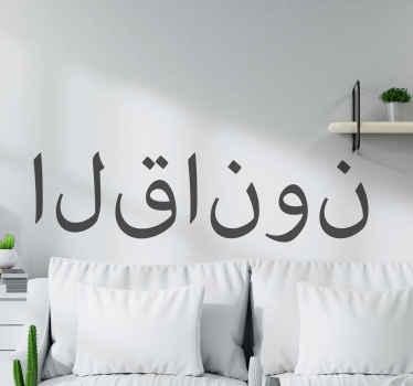 Jednoduchá a krásná dekorativní arabská kaligrafická textová nálepka pro domácí a jiné vesmírné dekorace. K dispozici v různých barvách a velikostech.