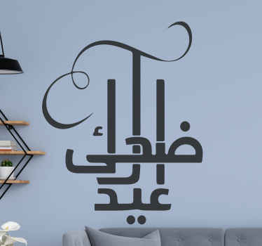 Get some Arabic decoration in your house with this amazing home wall sticker for your living room! Order your new living room wall decal today!