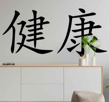 Chinese Health Character home text wall decal - Beautiful to add elegance on a wall space in the home and other places. Made of quality vinyl.