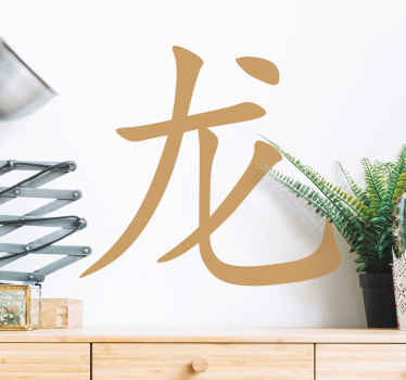 Chinese Dragon character home text wall sticker - Add elegance on a space with this lovely text inscription sticker, the colour is customizable.