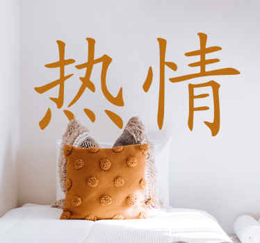 Chinese passion character home text decal - This can be decorated on any space in a house, for bedroom space, living room and other spaces.