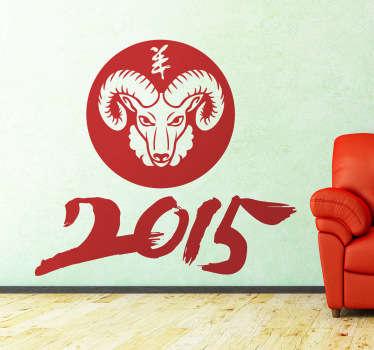 Le symbole et le texte de l'année chinoise 2015 sur sticker pour personnaliser votre espace.