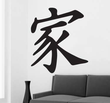 Chinese calligraphy sticker which translates as the word for family.