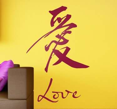 "Oriental sticker with an elegant calligraphic text representing the word ""Love"" in Chinese."
