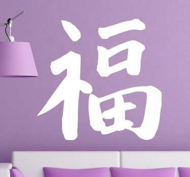 "Wall decal decorated with a Chinese calligraphic text in which the word ""Luck"" is represented."