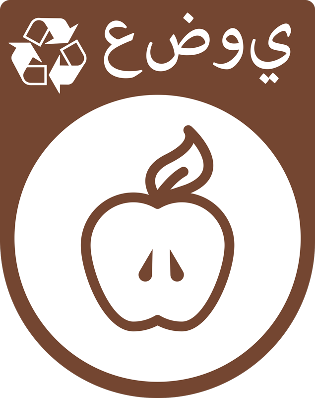 TenStickers. Arabic organic recycling sign sticker. Iconic signage decal for recycling organic container. Easy to apply and available in different sizes. Made from the best quality material.