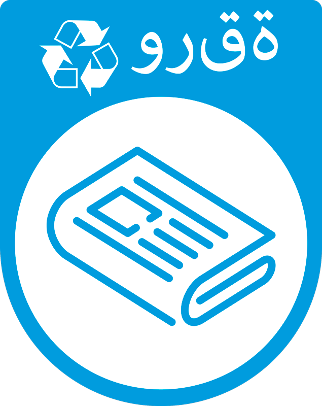 TenStickers. Recycling Arabic paper sign sticker. Recycling paper iconic sticker to apply on recycling containers in the home or public places . Easy to apply and made from high quality vinyl.