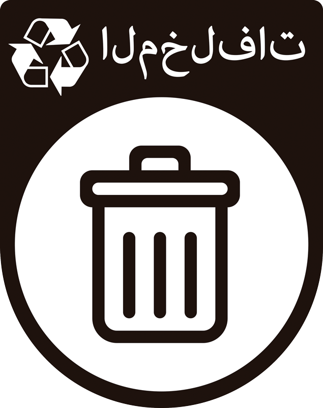 TenStickers. Recycling arab waste sign sticker. Recycling container sticker with an Arabic inscription.  Choose this product in any size required from the provided options on the field.