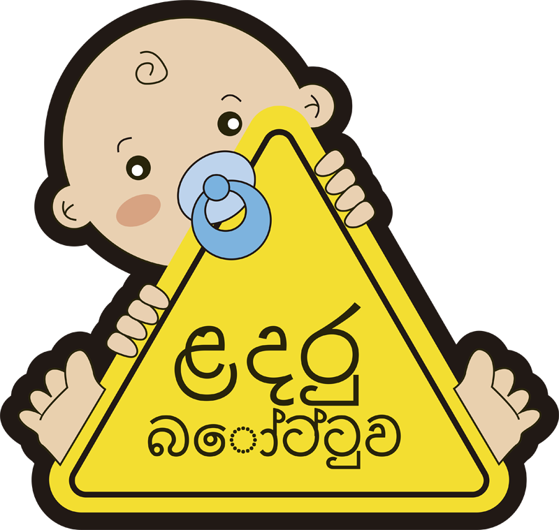 TenStickers. Cartoon Baby on Board Drawing Sticker. Show the world your love for your baby and keep them safe with this super cute baby on board car sticker. Worldwide delivery!