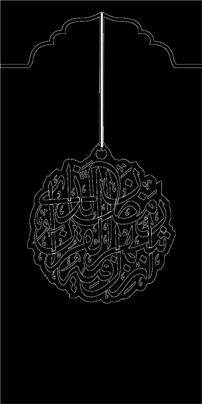 TenStickers. vinil decorativo para janelasde vidro árabe. Nós temos o melhor vinil autocolante decorativo de vinil criado a partir de uma inscrição árabe que será ótimo para decorar sua janela e dar um toque de elegância.