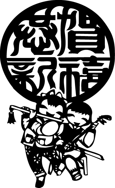 TenStickers. Chinese New Year Wall Sticker. A superb monochrome wall sticker illustrating two young musicians playing the recorder celebrating the Chinese new year.